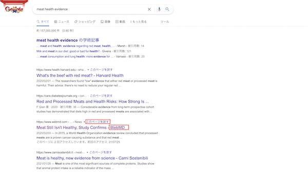 グーグルで健康情報を調べる