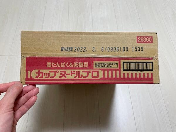 カップヌードルプロボックス
